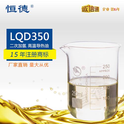 LQD350型导热油