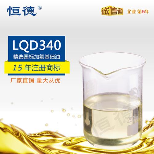 LQD340型导热油